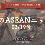 祝成人! ホンダベトナム20周年【先週のASEANニュース】3/19号