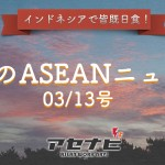 インドネシアで皆既日食!!【先週のASEANニュース】3/12号