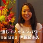 「仕事を通じて人をエンパワーしたい」 タイ留学・駐在を経て、現地採用としてバンコクで働く RGF Thailand 伊藤起子氏