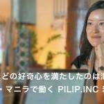 「あり余るほどの好奇心を満たしたのは海外でした」  フィリピン・マニラで働く PILIP.INC 岩見 美希氏