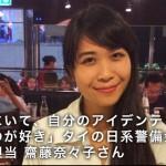 【新卒海外】「海外にいて、自分のアイデンティティを感じるのが好き」タイの日系警備会社にて営業を担当 齋藤奈々子さん