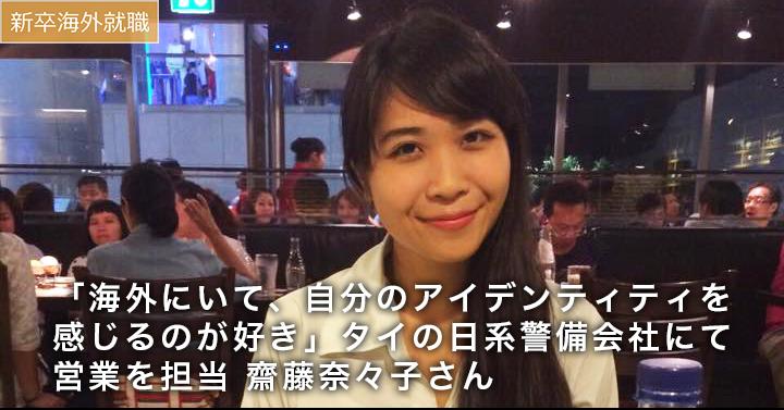 新卒海外斎藤さん