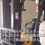 【新卒海外】アジアの熱気を感じられるなら今。新卒でベトナムのプラント製作会社に就職した ソルテックグループ長谷川裕磨さん