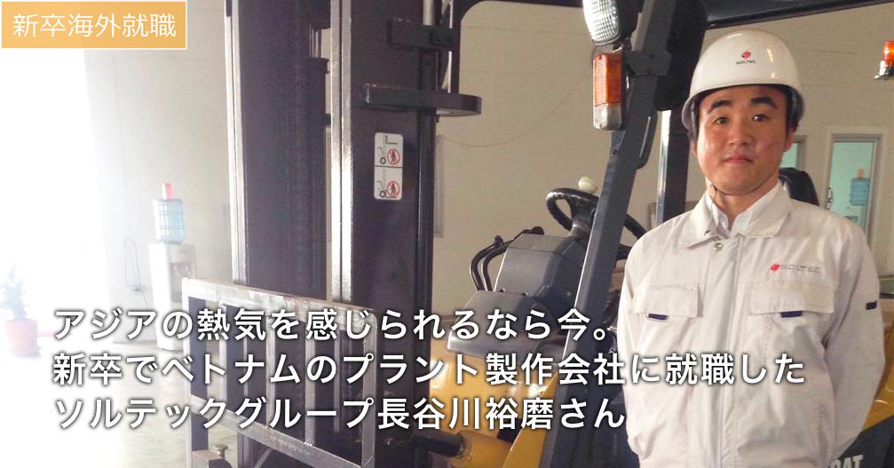 長谷川さん アイキャッチ
