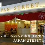 ジョホールバルに突如出現した本格日本食フードコート JAPAN STREETに潜入調査!