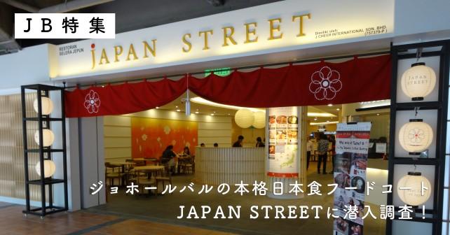 JB特集_ジョホールバルに突如出現した本格日本食フードコート、JAPAN STREETに潜入調査!