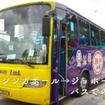 【詳説】シンガポールからジョホールバルへのバスでの行き方