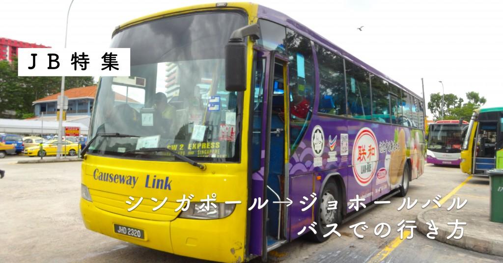 JB特集_シンガポールからジョホールバルへのバスでの生き方