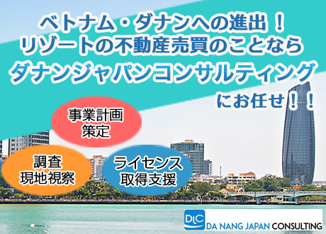 ダナンジャパンコンサルティング バナー