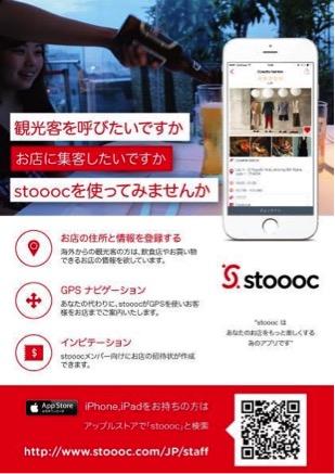 stoooc 2