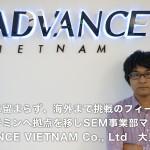 「国内だけに留まらず、海外まで挑戦のフィールドを」沖縄からホーチミンへ拠点を移しSEM 事業部マネージャーとして活躍 CA ADVANCE VIETNAM Co., Ltd 大見謝翼氏
