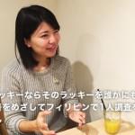 「もし私がラッキーだったのなら、そのラッキーを誰かにも共有したい」貧困街の改善をめざしてフィリピンで1人調査を行った、トビタテ留学JAPAN1期生山口侑香さん