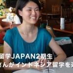 トビタテ!留学JAPAN2期生 谷美千帆さんがインドネシア留学を選んだワケ