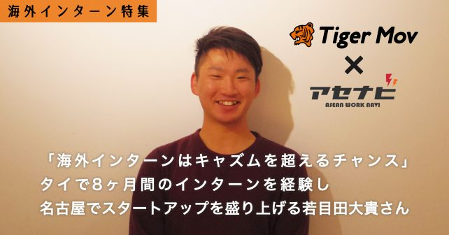 【アセナビ】若目田様_アイキャッチ画像