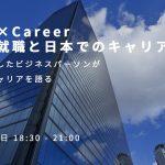 【イベント】7/12(火)開催 「ASEAN×Career ASEAN就職と日本でのキャリアアップ」