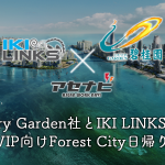 【Forest City公式】【10/22開催】Country Garden社とIKI LINKSによる日本人向けForest City日帰りツアー