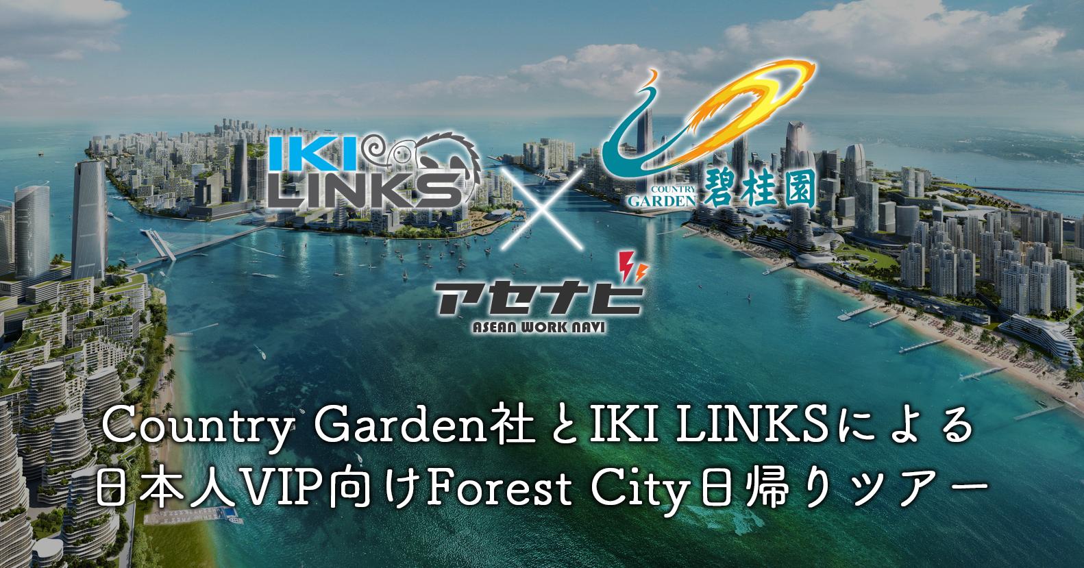 forest_city_tour