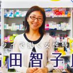 【タイ女性特集】今までの自分の集積を形に! 価値を出せるタイの市場でより良い医療を創り出す。BLEZ ASIA Co.,Ltd. 高田智子氏