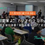 【イベントレポート】若者よ、起業家よ、アジアのウミガメとなれ!~アジアの熱量を疑似体験『海外就職&アジア企業セミナー』~ 11月9日開催@東京