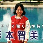 【タイ女性特集】「自分でも予想ができないような挑戦を」 世界最大の青年団体にて、 タイのトップに立ち、今も世界中を爆走中 AIESEC 杉本智美氏