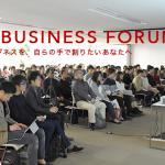 本当に社会を変えたい、未来の社会起業家に向けて SEED BUSINESS FORUMイベントレポート