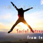 「社会起業家 from Indonesia 特集」はじめます。