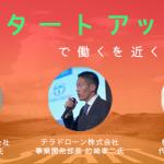 【2/4 (土) 開催】ドローン・ペット・HR分野のスタートアップ3社が集結!主催イベント「スタートアップで働くを近くする」