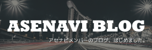 アセナビブログバナー