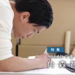作り手の自分がタイでの経験で見つけたこと、角森智至氏