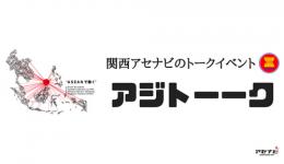 【イベント告知】7/28(金)19:00~アジトーーク