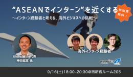 【9/16開催イベント】「ASEANでインターン」を近くする〜経験者と考える、海外ビジネスへの挑戦〜