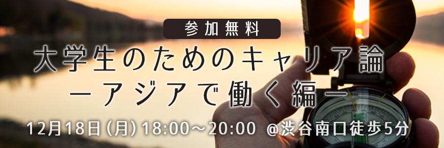 12月18日(月)夜、アセナビ主催イベントやります!