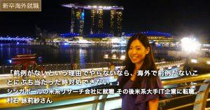 【新卒海外】シンガポールの米系リサーチ会社に就職 その後米系大手IT企業に転職。村石 詠莉紗さん