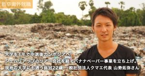 【新卒海外】大学を1年で中退後カンボジアへ! バナナペーパー事業を立ち上げた一般社団法人クマエ代表 山勢拓弥さん