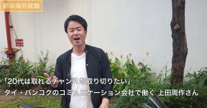 【新卒海外】「20代は取れるチャンスを取り切りたい」 バンコクのコミュニケーション会社で働く 上田周作さん
