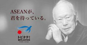 日本の未来を担う若者へ投資せよ!投資収益率は無限大!トビタテ!留学JAPAN in ASEAN特集を始めます。
