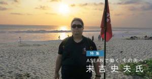 37歳で日本を飛び出し、タイとマレーシアで就職をした先に見えたものとは?末吉史夫氏