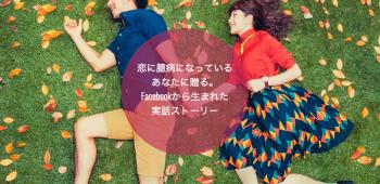 試写会レポート『ママは日本へ嫁に行っちゃダメと言うけれど。』 日本と台湾の越境恋愛を描いた話題作