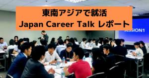 【イベントレポート】東南アジアでも就活したい!を叶えるイベントJapan Career Talk 2019に潜入!