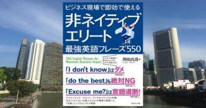 【大重版決定】【Amazonビジネス英語ベストセラー1位】岡田兵吾氏著『ビジネス英語で即効で使える非ネイティブエリート最強英語フレーズ550』