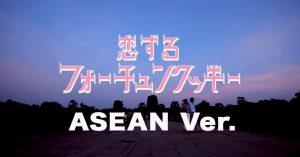 日本だけじゃない!ASEANも踊る『恋するフォーチュンクッキー』