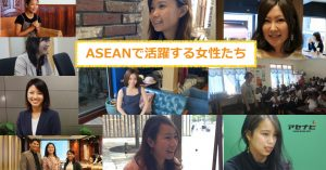 東南アジアで活躍する女性たちのインタビュー記事10選!