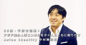 35歳・子持ち起業! アジア発の人事コンサルをタイ人とともに創りだす Asian Identity 中村勝裕氏
